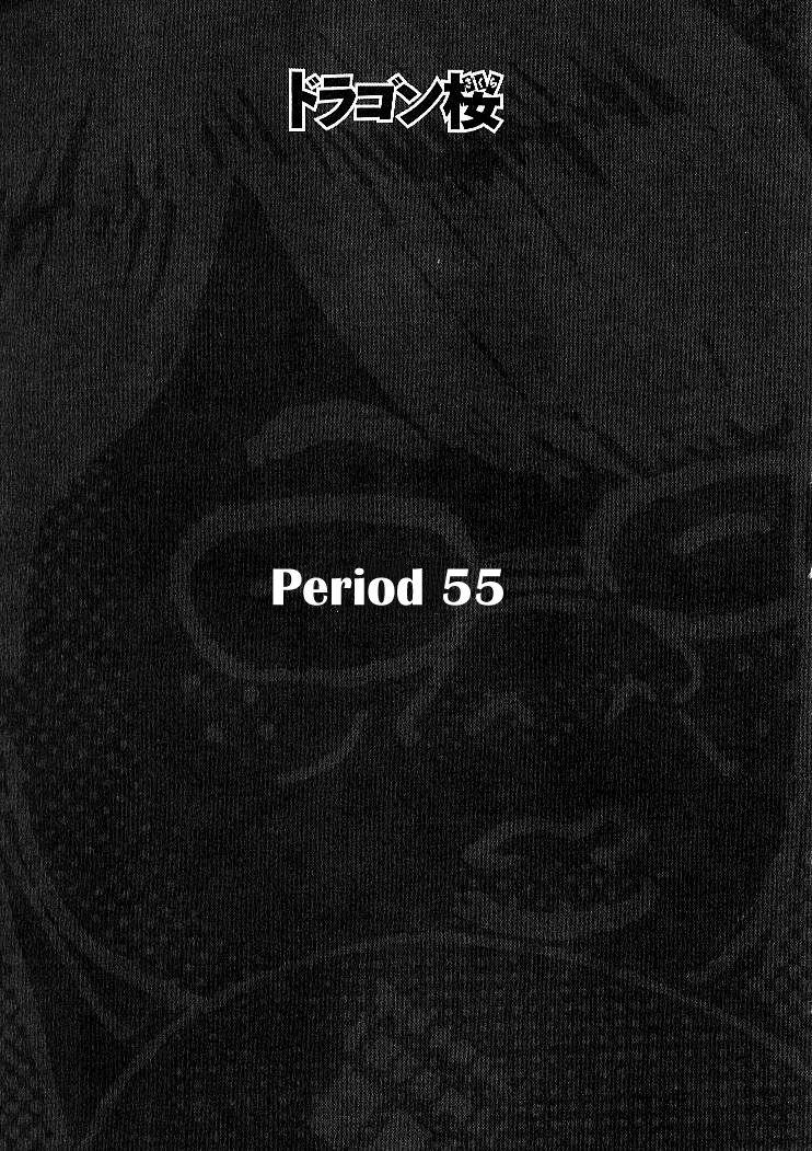 Dragon Zakura 55 Page 1
