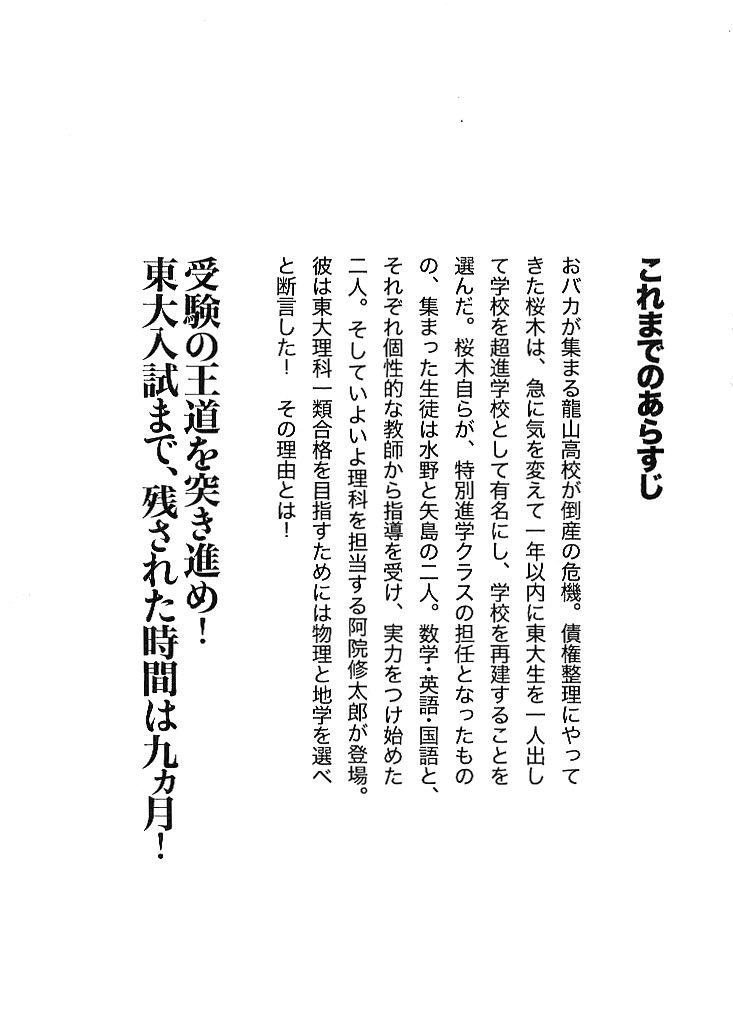 Dragon Zakura 60 Page 3