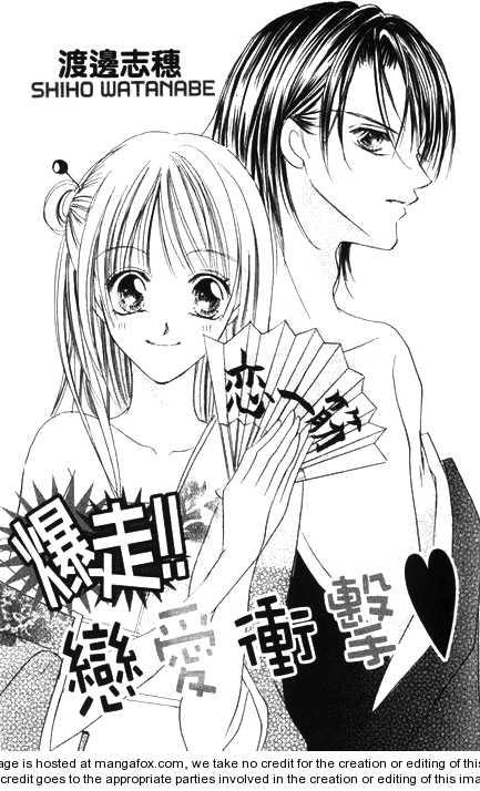 Bakusou!! Love Attack 1 Page 2