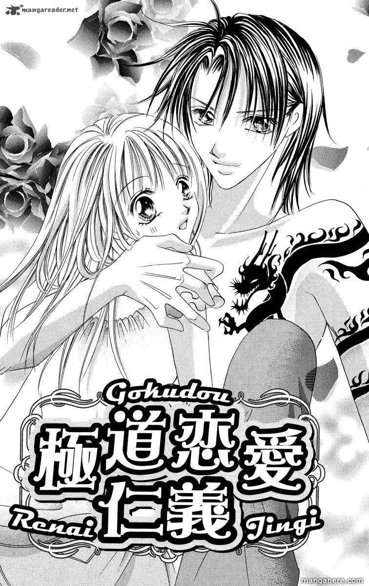 Bakusou!! Love Attack 4 Page 2