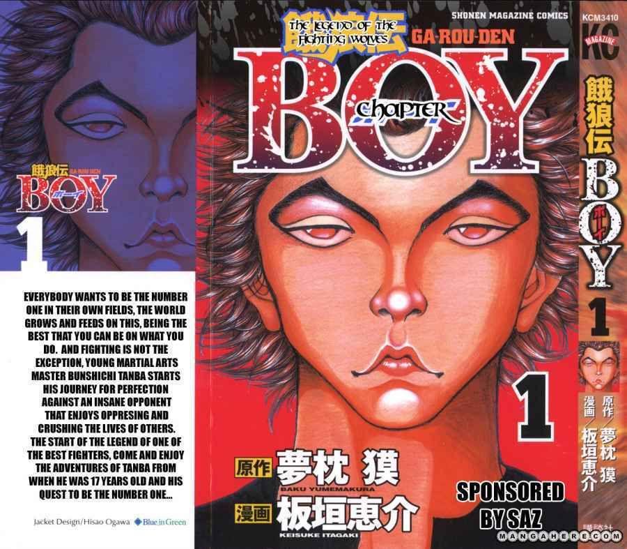 Garouden Boy 1 Page 1