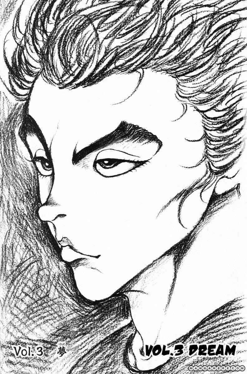 Garouden Boy 3 Page 1