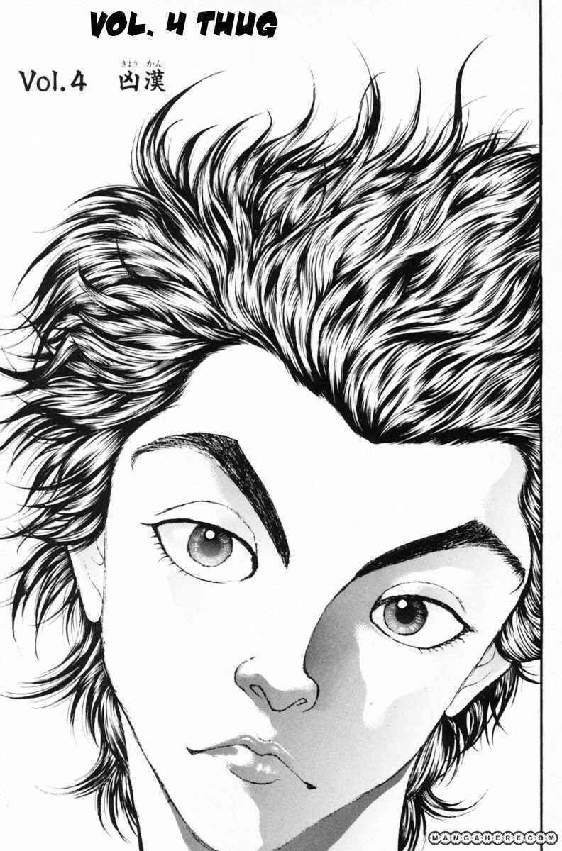 Garouden Boy 4 Page 1