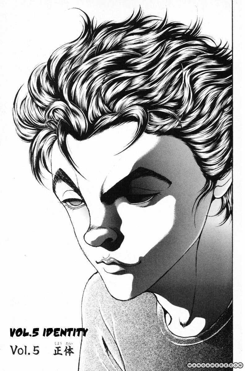 Garouden Boy 5 Page 1