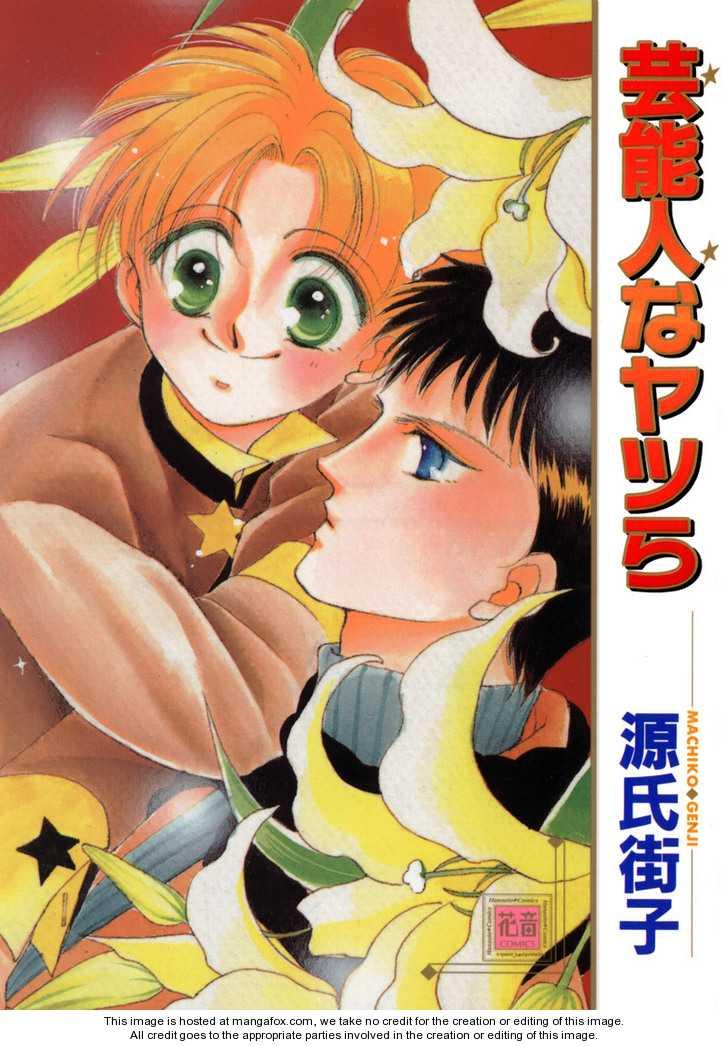 Geinoujin na Yatsura 6 Page 4