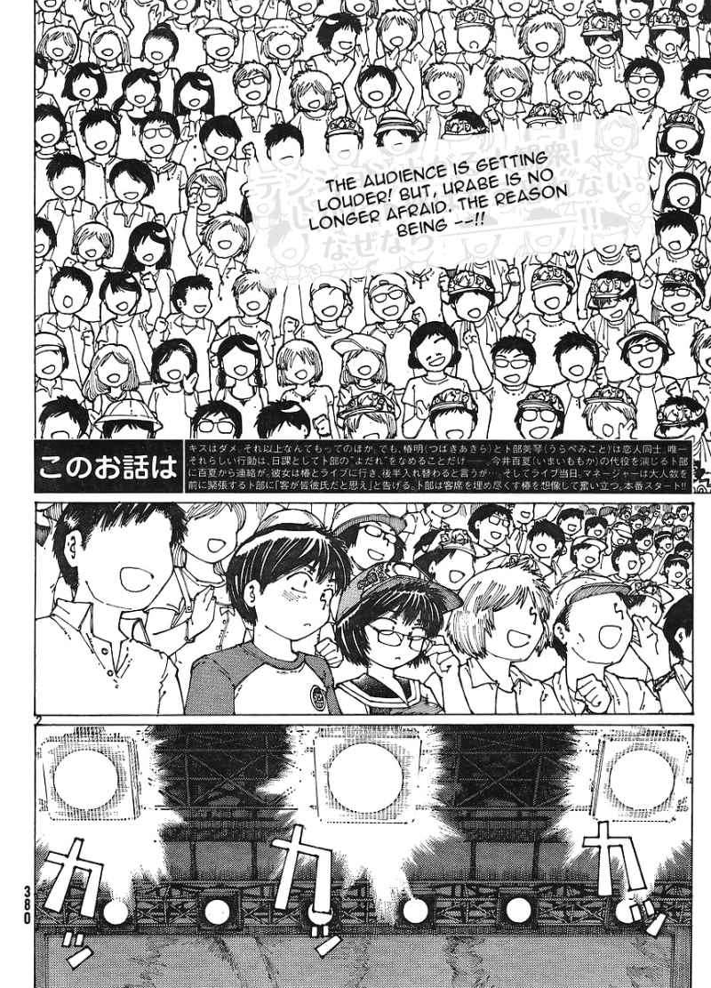 Mysterious Girlfriend X 47 Page 2