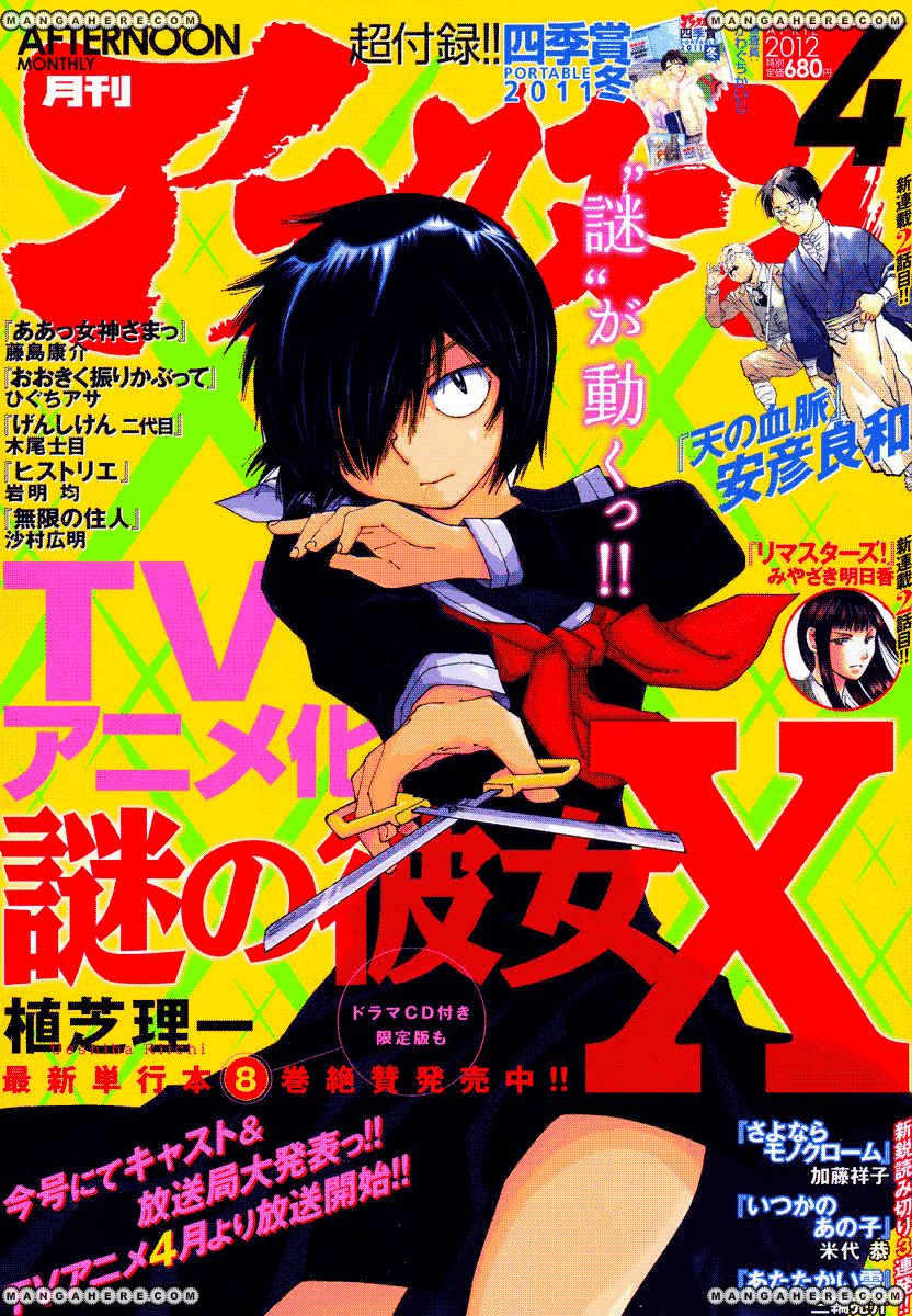 Mysterious Girlfriend X 64 Page 1