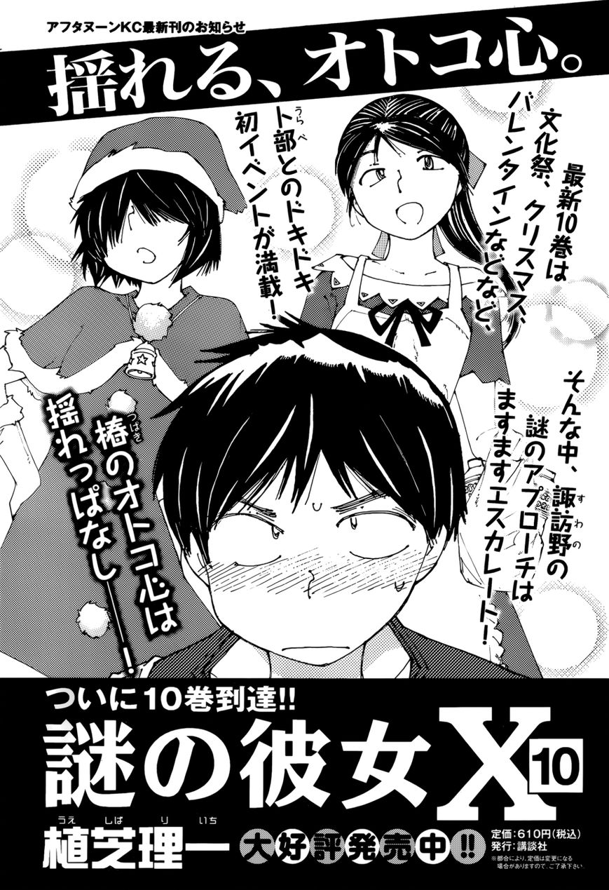 Mysterious Girlfriend X 77 Page 1