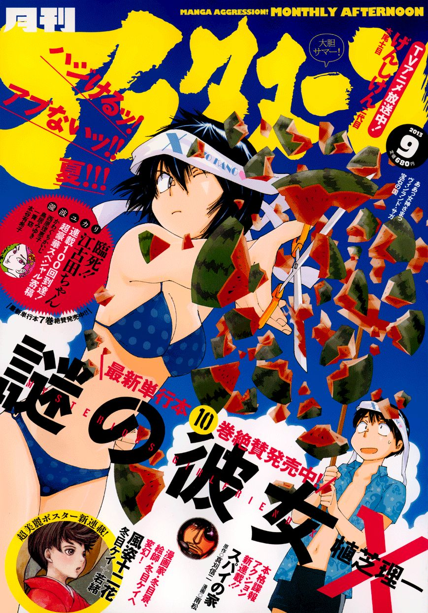 Mysterious Girlfriend X 79 Page 1