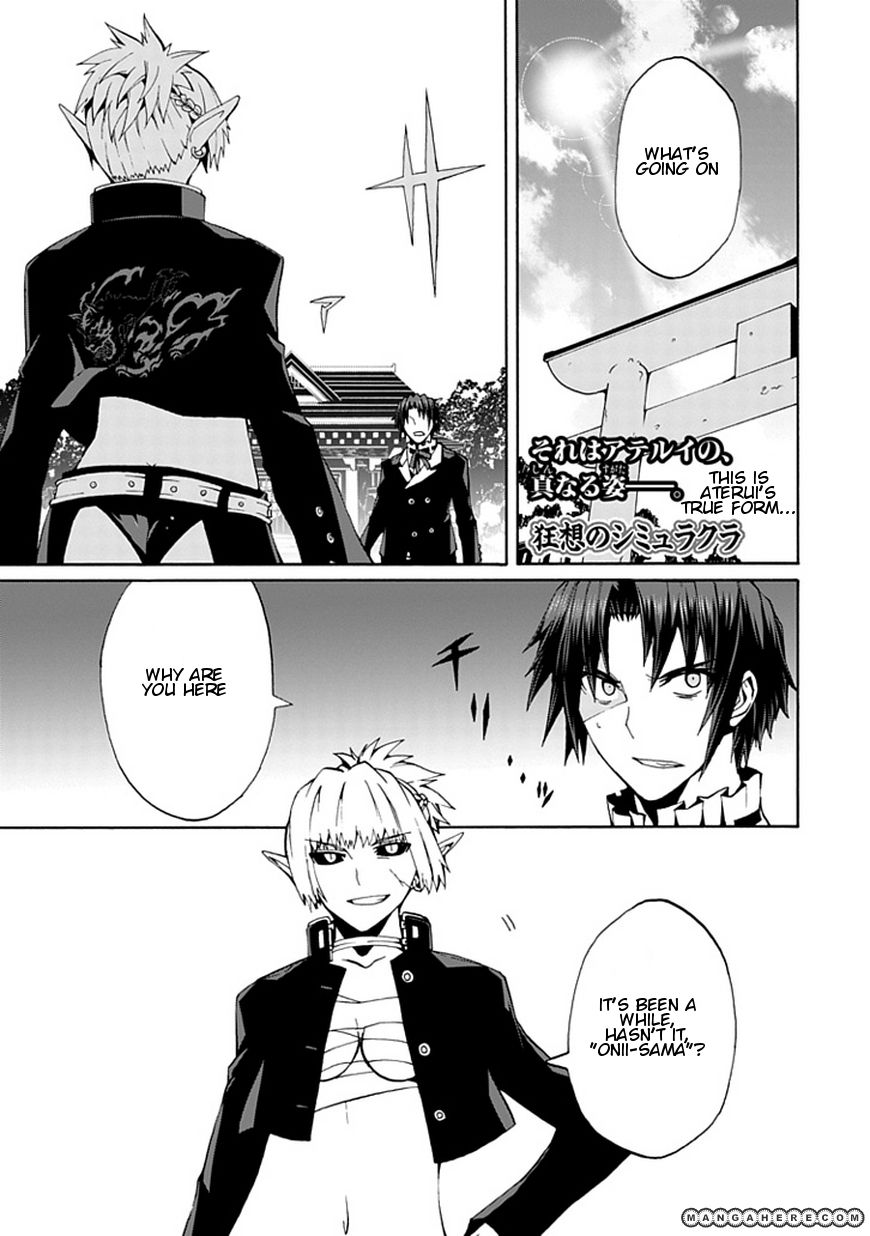 Kyousou no Simulacra 15 Page 2