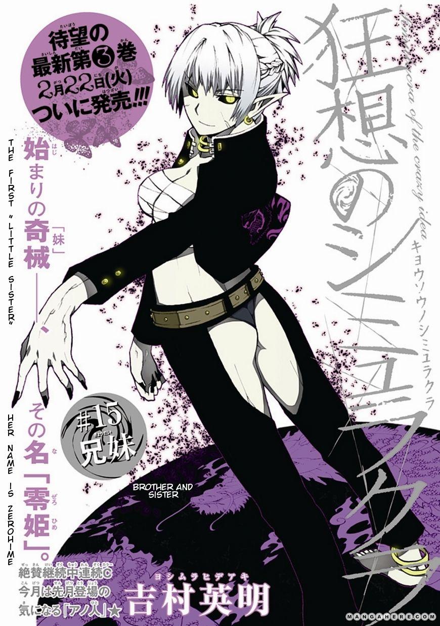 Kyousou no Simulacra 15 Page 3