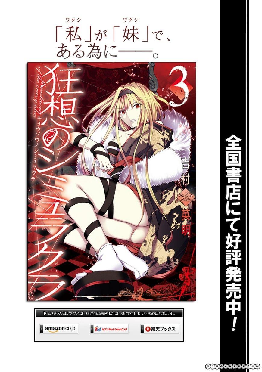 Kyousou no Simulacra 16 Page 1