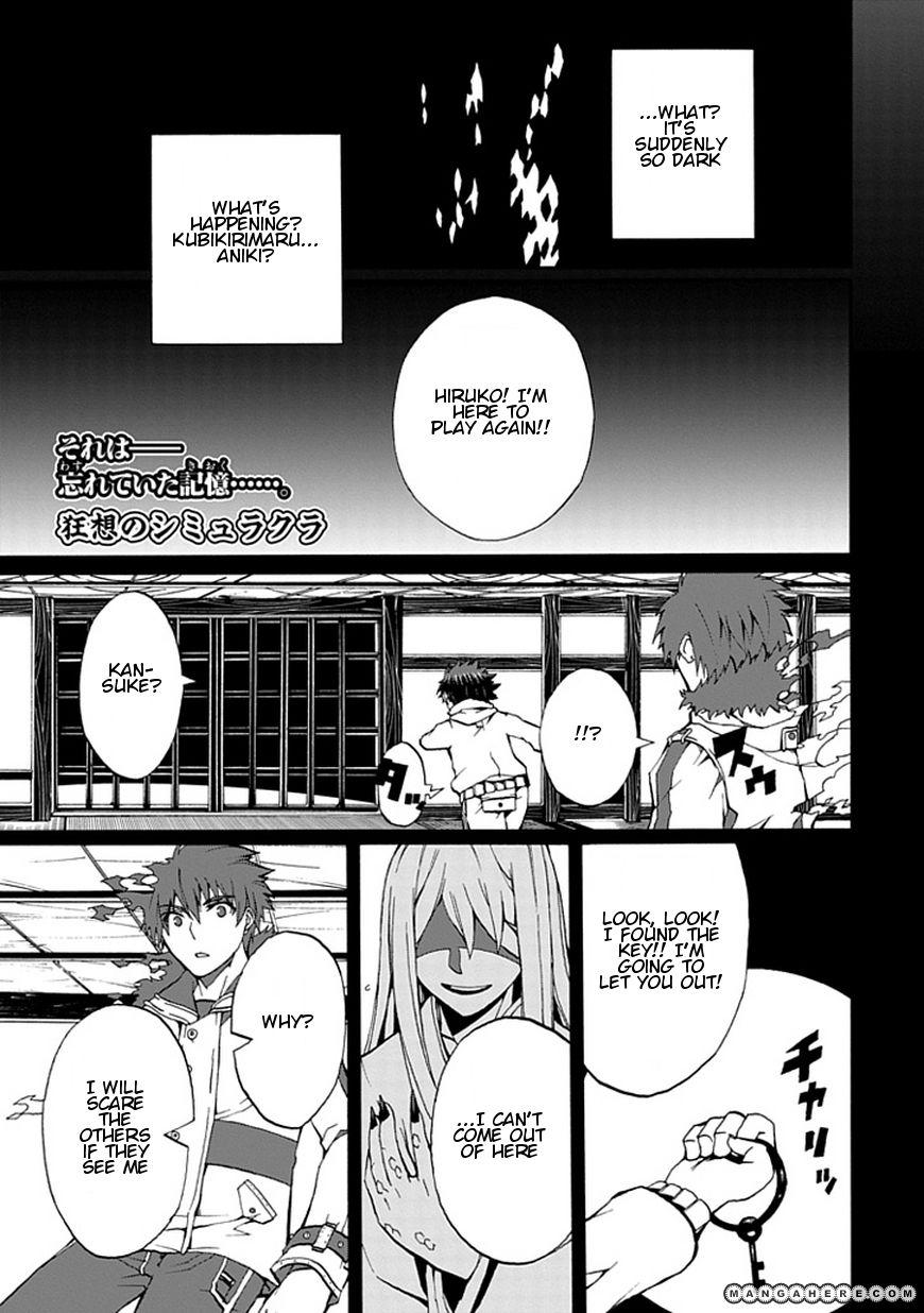 Kyousou no Simulacra 16 Page 2