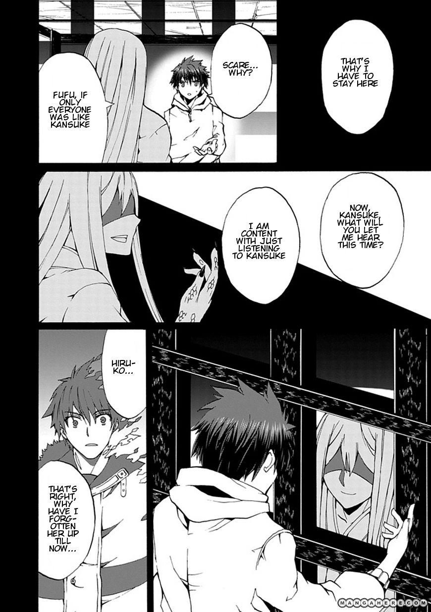 Kyousou no Simulacra 16 Page 3