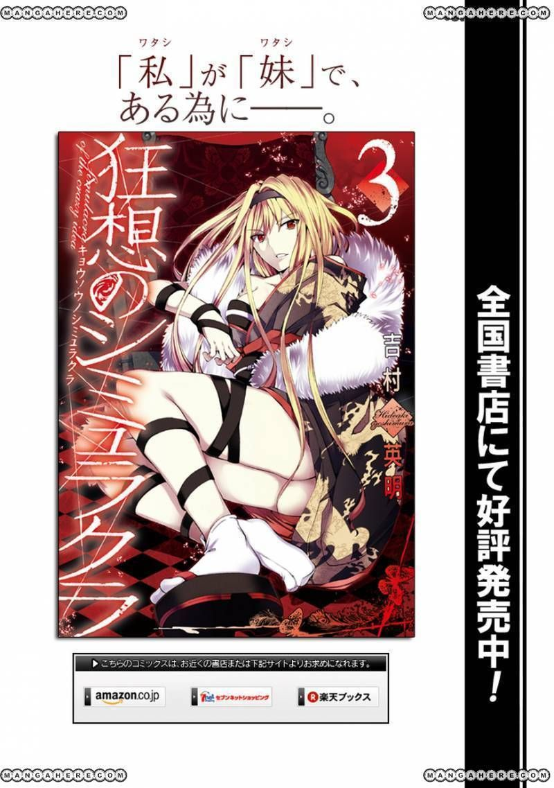 Kyousou no Simulacra 17 Page 1
