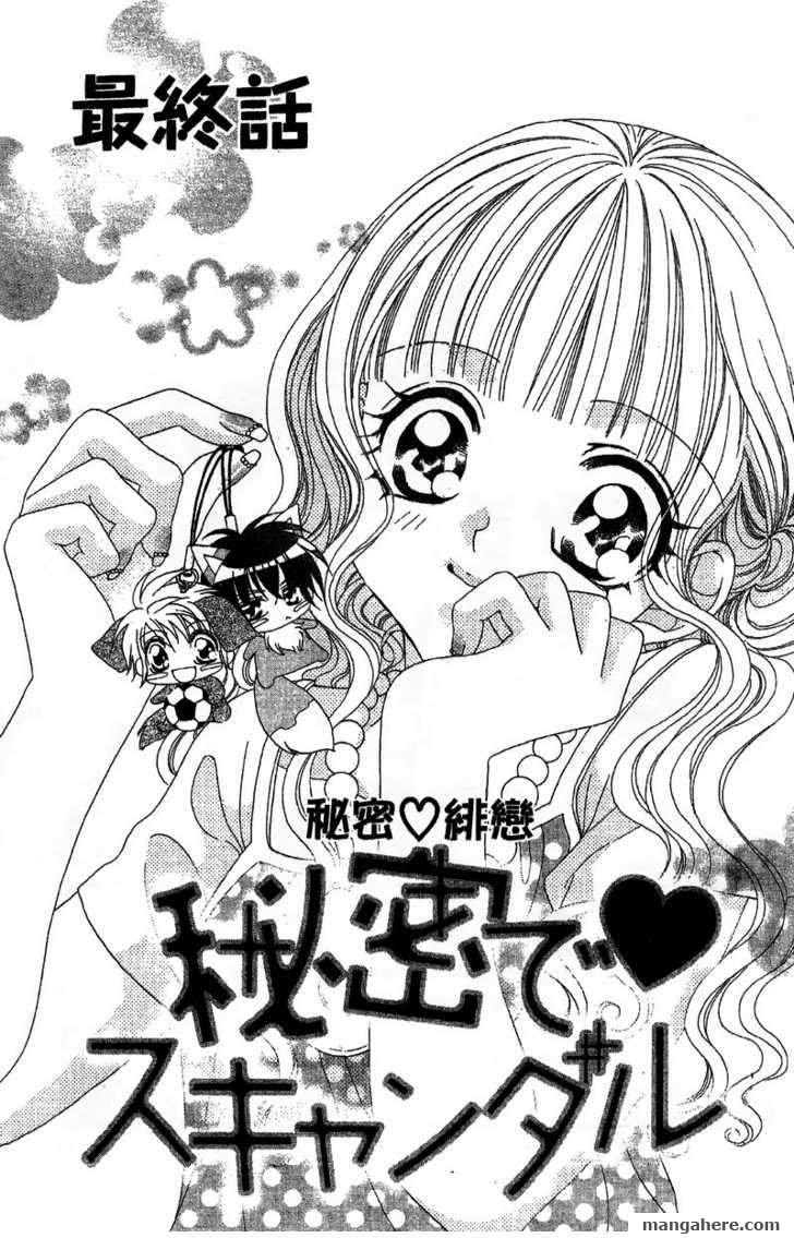 Himitsu de Scandal 4 Page 2