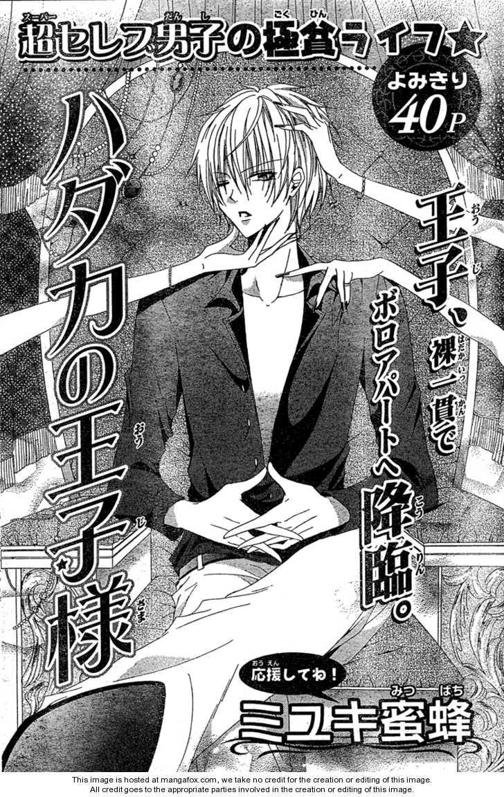 Hadaka no Oujisama (MIYUKI Mitsubachi) 1 Page 2