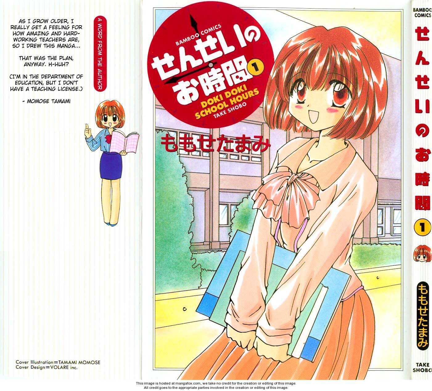 Sensei no Ojikan 1 Page 1