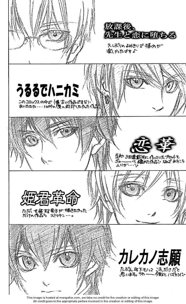 Houkago, Sensei to Koi ni Ochiru 3 Page 2