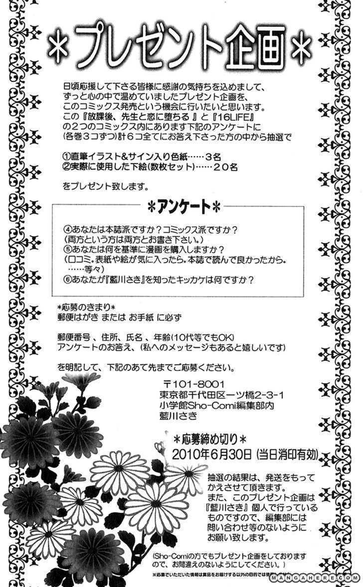 Houkago, Sensei to Koi ni Ochiru 5 Page 1