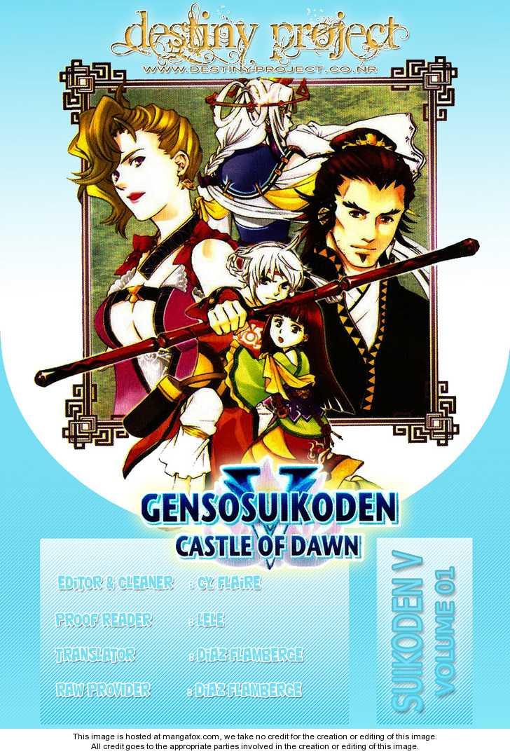 Gensou Suikoden V: Reimei no Shiro 4 Page 1
