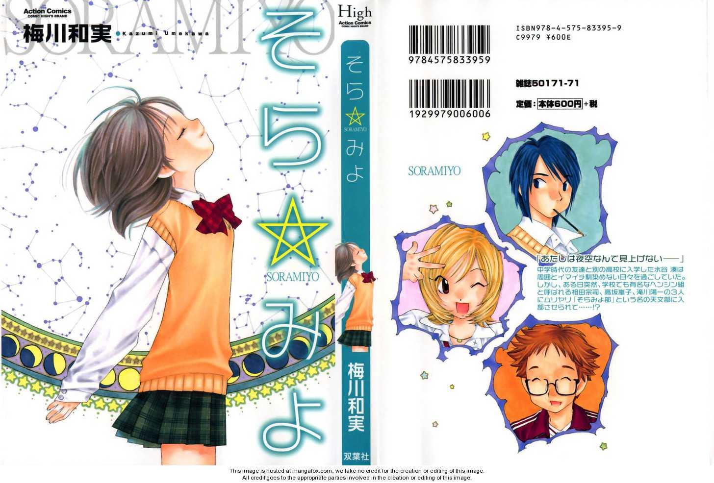 Soramiyo 1 Page 3
