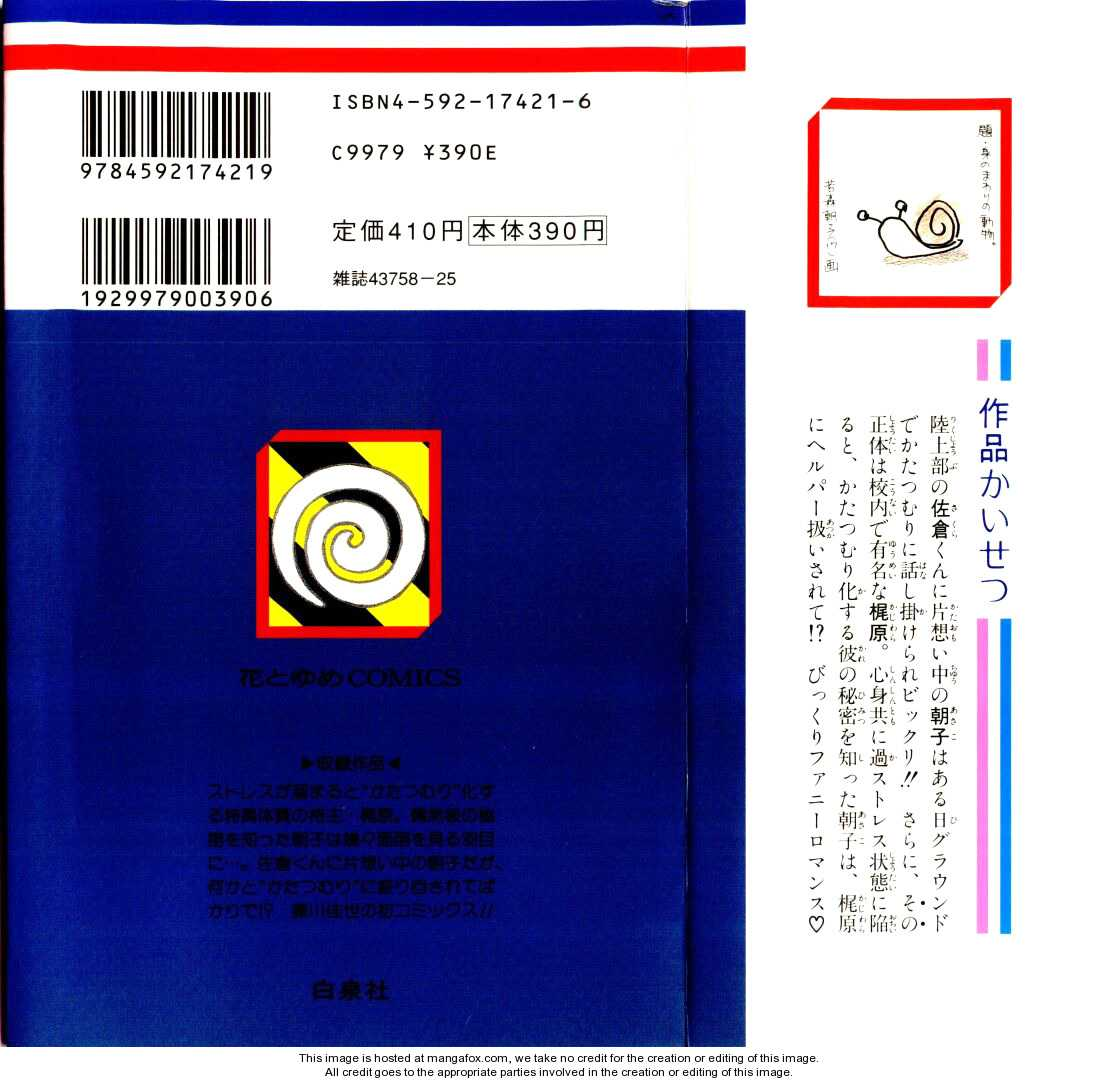 Katatsumuri Zensen 1 Page 3