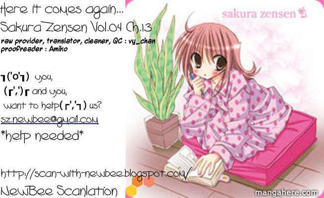 Sakura Zensen 13 Page 1