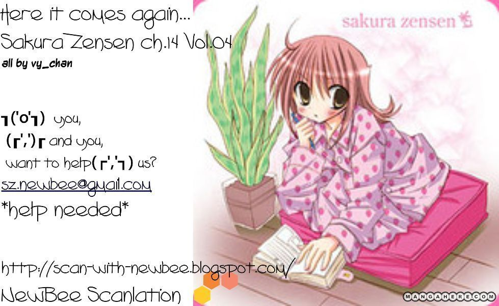 Sakura Zensen 14 Page 1