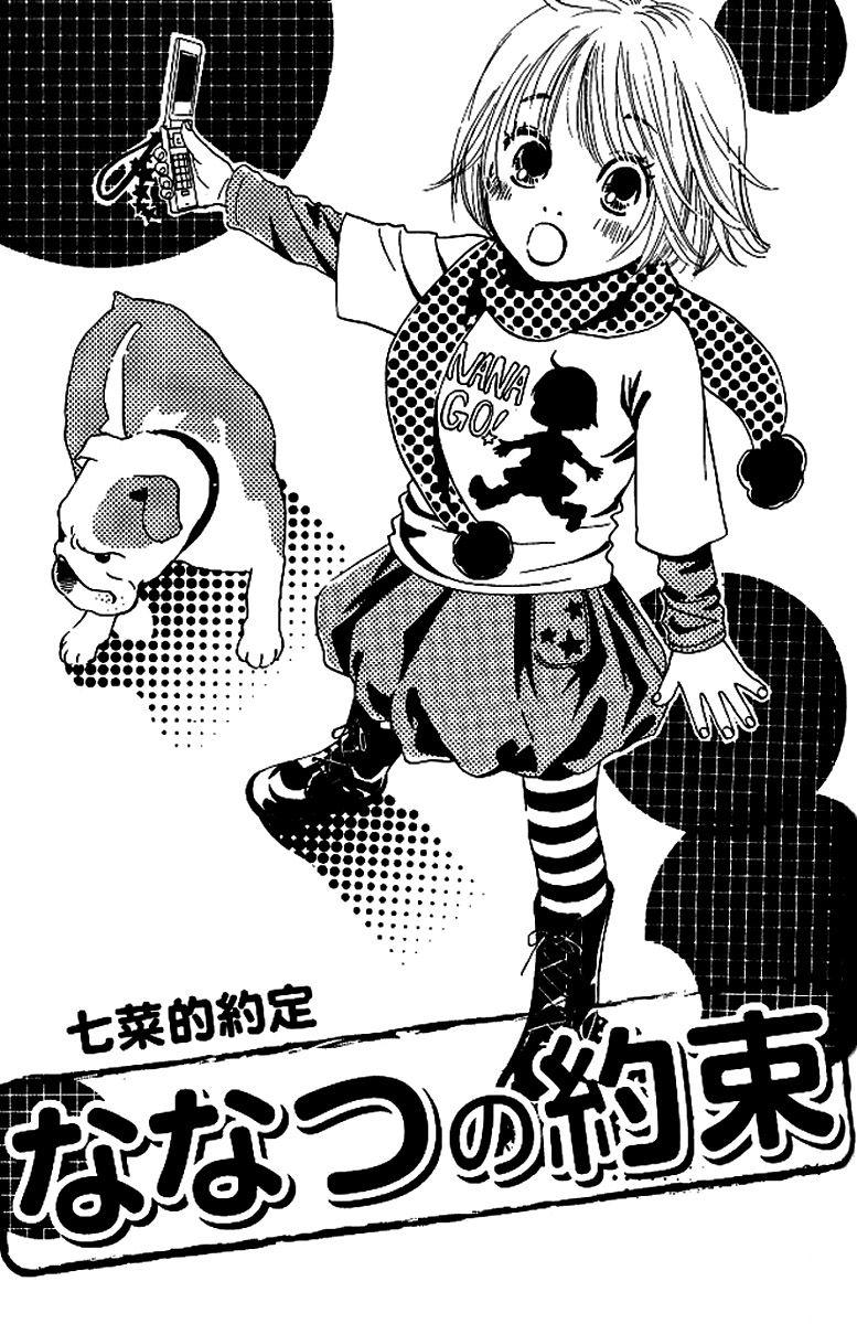 Haru Koi 4 Page 2