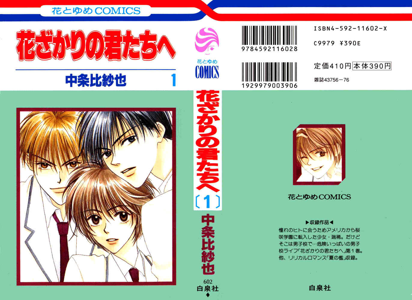 Hana Kimi 1 Page 1