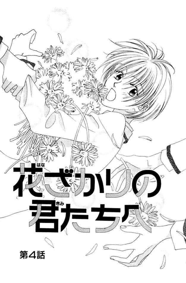 Hana Kimi 4 Page 1