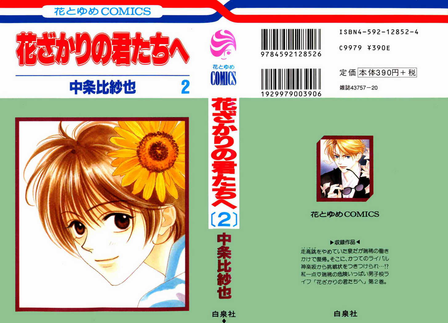 Hana Kimi 5 Page 1