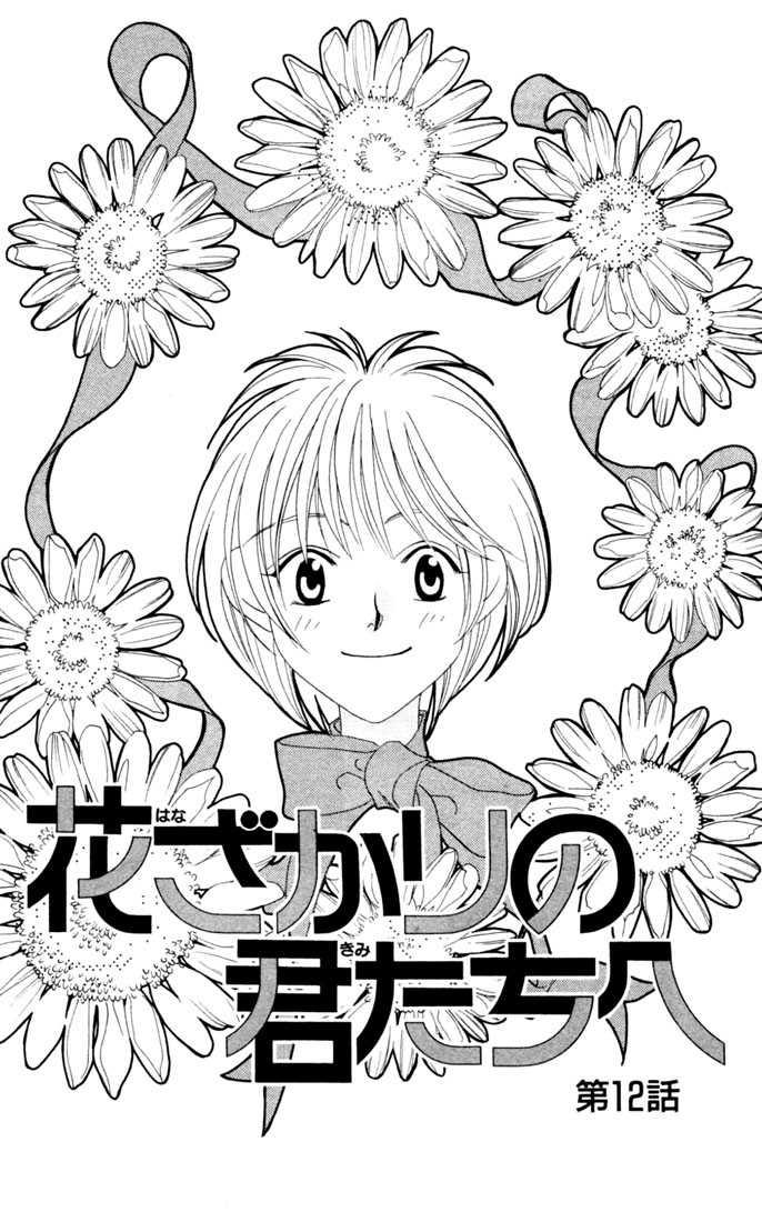 Hana Kimi 12 Page 1