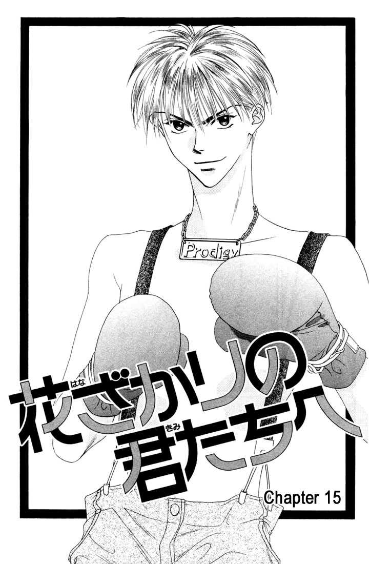 Hana Kimi 15 Page 1