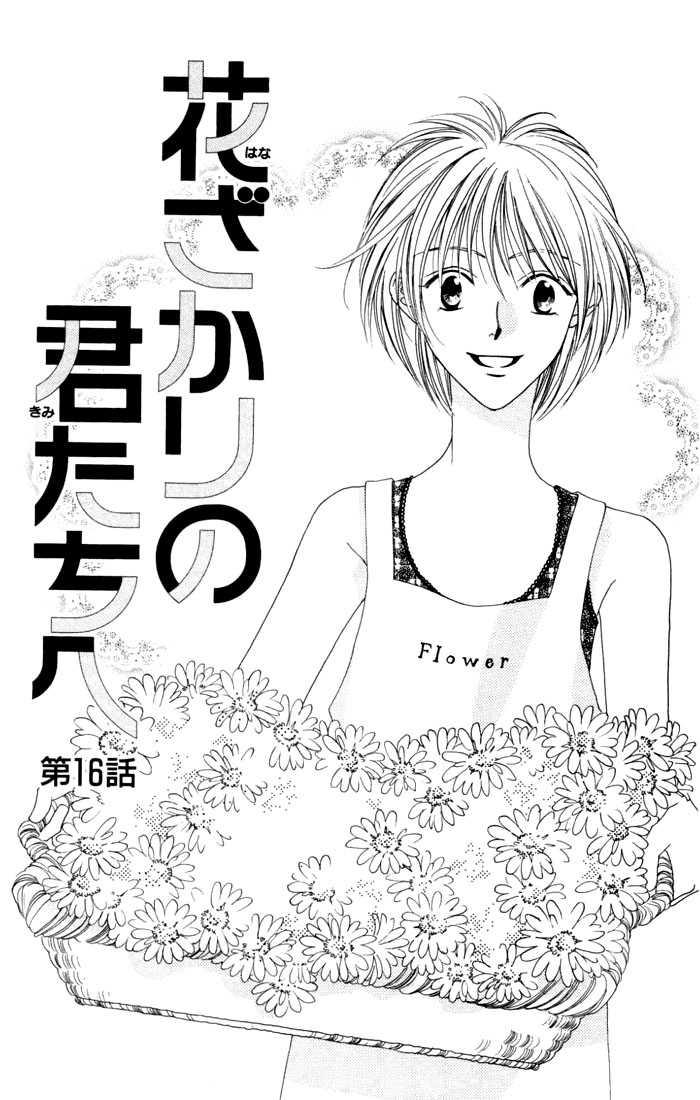 Hana Kimi 16 Page 1