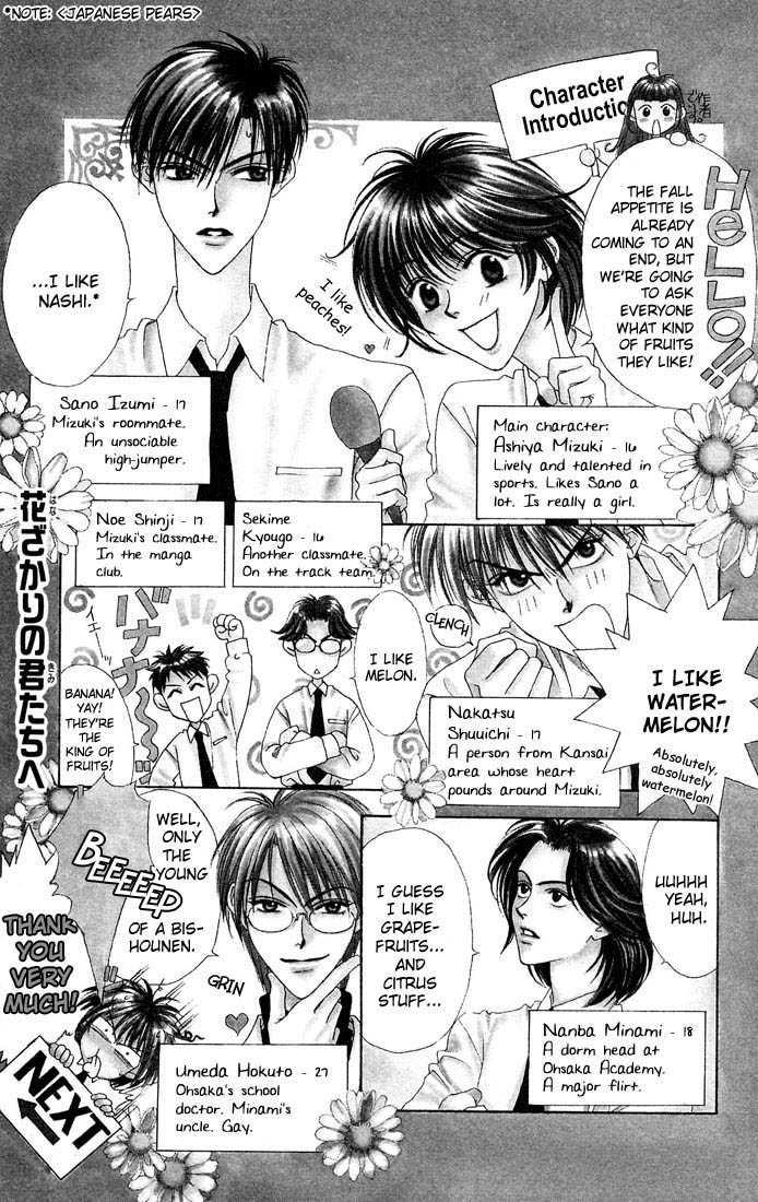 Hana Kimi 17 Page 2