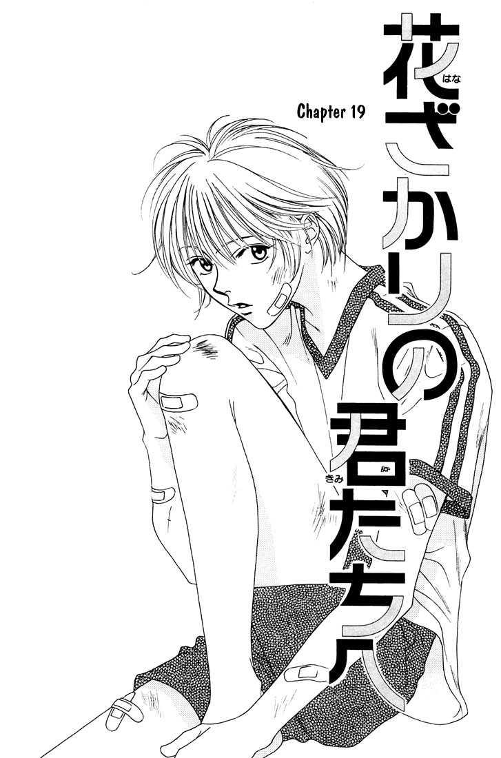 Hana Kimi 19 Page 1
