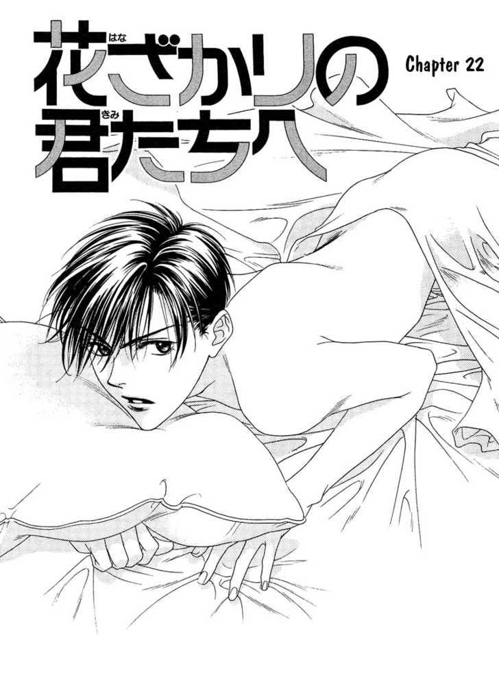 Hana Kimi 22 Page 1