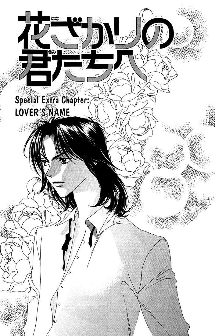 Hana Kimi 28.1 Page 1