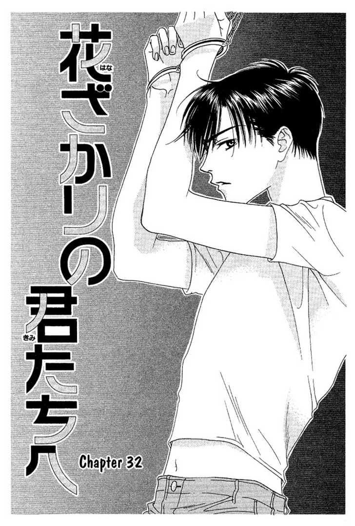 Hana Kimi 32 Page 1