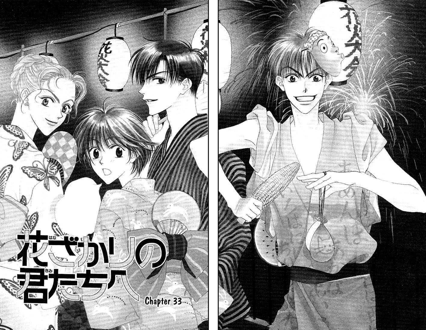 Hana Kimi 33 Page 2