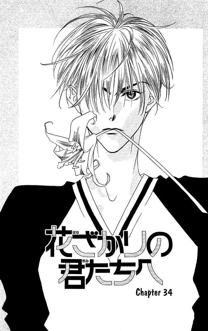 Hana Kimi 34 Page 1