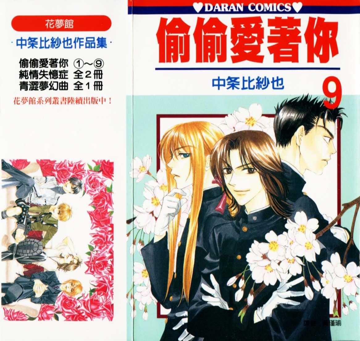 Hana Kimi 43 Page 1