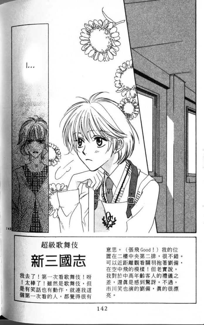Hana Kimi 54 Page 2