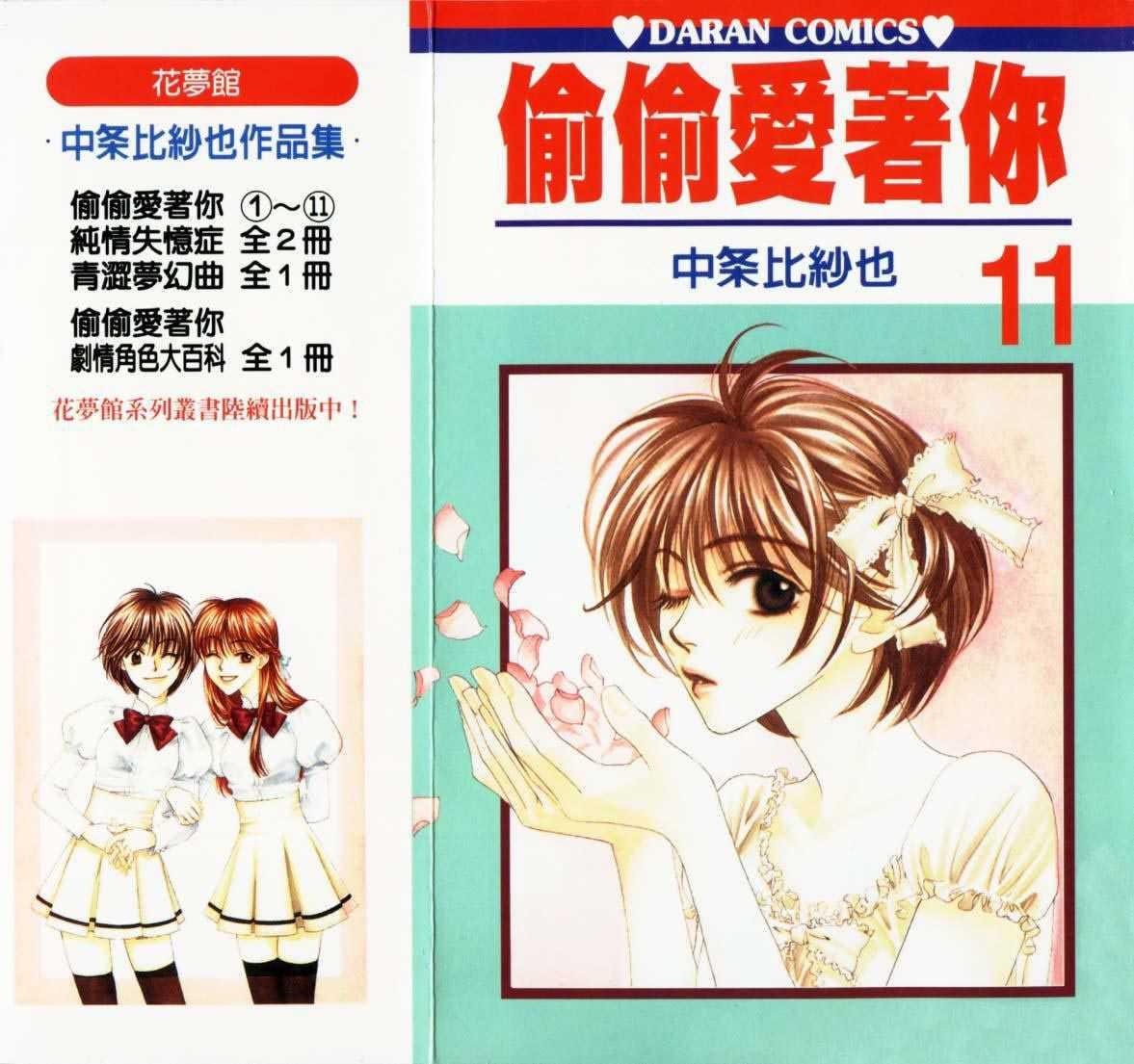 Hana Kimi 56 Page 1