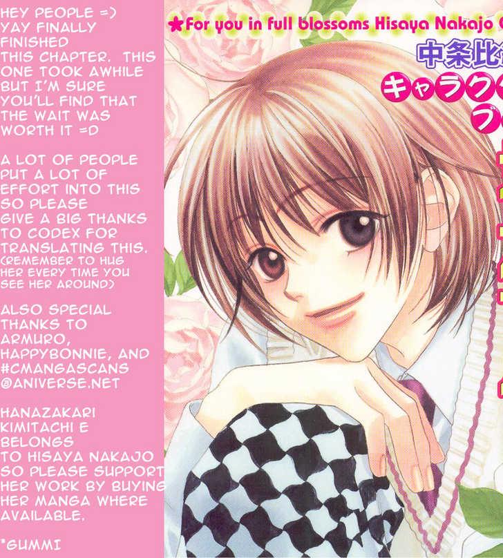 Hana Kimi 60 Page 1