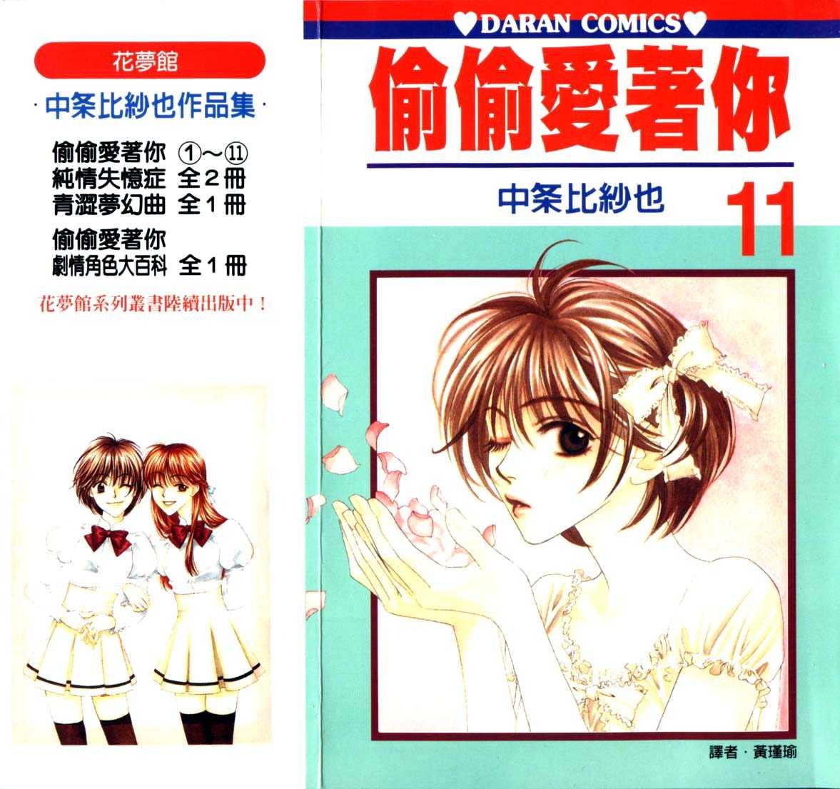 Hana Kimi 60 Page 2
