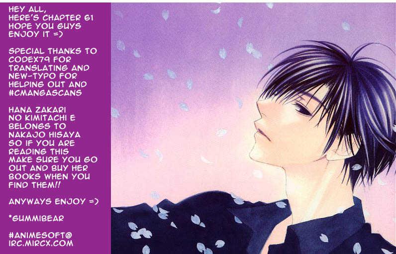 Hana Kimi 61 Page 2