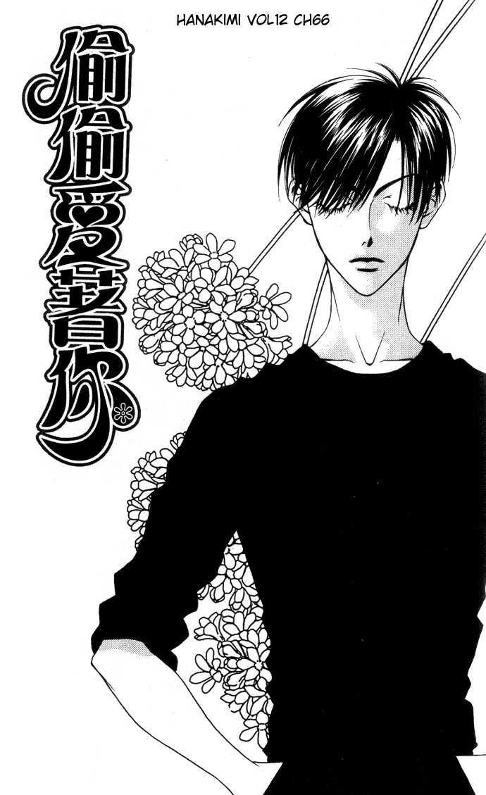 Hana Kimi 66 Page 2